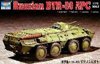 トランペッター1/72 AFVシリーズBTR-80 兵員輸送車