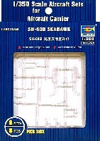 トランペッター1/350 航空母艦用エアクラフトセットSH-60B シーホーク