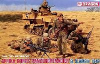 ドイツ アフリカ軍団歩兵 エル アラメイン 1942