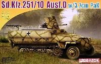 Sd.Kfz.251/10 AusfD 3.7cm対戦車自走砲