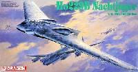 ドラゴン1/48 Master Seriesホルテン Ho229B ナハトイェーガー