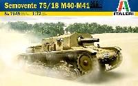 イタレリ1/72 ミリタリーシリーズ突撃砲 セモベンテ 75/18 M40-M41