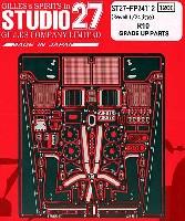 スタジオ27ツーリングカー/GTカー デティールアップパーツアウディ R10 グレードアップパーツ