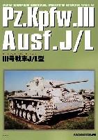 3号戦車 J/L型 (パンツァー3 Ausf.J/L)