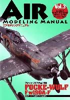 ホビージャパンエアモデリングマニュアル (ホビージャパンムック)フォッケウルフFw190を作る Part1 フォッケウルフ Fw190A-F 空冷エンジン搭載型