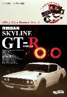 ニッサン スカイライン GT-R (KPGC110)