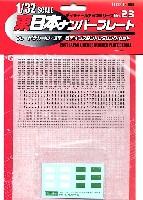 東日本ナンバープレート (1/32スケール用)