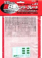 西日本ナンバープレート (1/32スケール用)