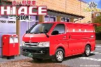赤い郵便車 ハイエース (200系)