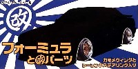 フォーミュラと改パーツ (14インチ)
