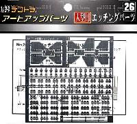アオシマ1/32 デコトラアートアップパーツ大型用エッチングパーツ