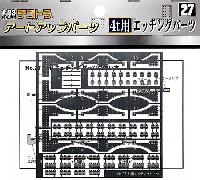 アオシマ1/32 デコトラアートアップパーツ4t用エッチングパーツ