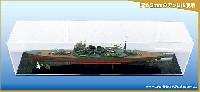 高雄型用 (大型艦用) アクリル製ディスプレイケース (W-700)