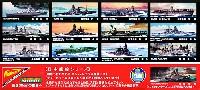 高速戦艦 霧島