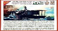 航空母艦 赤城