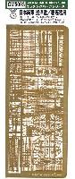 ゴールドメダルモデル1/500 艦船用エッチングパーツ日本海軍 巡洋艦・駆逐艦用