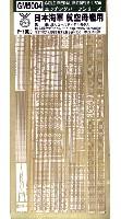 ゴールドメダルモデル1/500 艦船用エッチングパーツ日本海軍 航空母艦用
