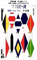 日本海軍 信号旗セット 昭和16年5月22日内令572号 軍艦・特務艦用 (1/100用)