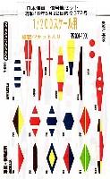 日本海軍 信号旗セット 昭和16年5月22日内令572号 軍艦・特務艦用 (1/200用)