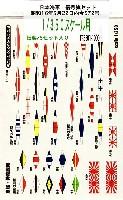 日本海軍 信号旗セット 昭和16年5月22日内令572号 軍艦・特務艦用 (1/350用)