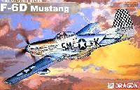 ドラゴン1/32 ウォーバーズ シリーズF-6D ムスタング