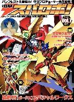 電撃 スパロボ!Vol.7