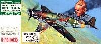 ファインモールド1/72 航空機メッサーシュミット Bf109K-4 ハルトマン・ファイナルコンバット (初回限定特典付)