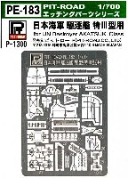 ピットロード1/700 エッチングパーツシリーズ日本海軍 駆逐艦 特3型 エッチングパーツ