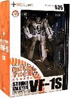劇場版 ストライクバルキリー VF-1S (フォッカー機)