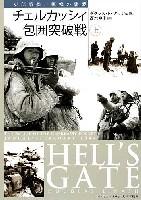 大日本絵画戦車関連書籍東部戦線、厳寒の悪夢 チェルカッシィ包囲突破戦 (上巻)