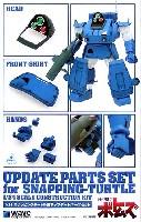 ウェーブ装甲騎兵ボトムズスナッピングタートル用 アップデートパーツセット
