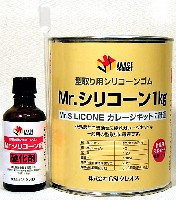 GSIクレオスVANCE・マテリアルMr.シリコーン 1kg (硬化剤付)