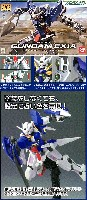 バンダイHG ガンダム00GN-001 ガンダム エクシア