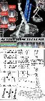 バンダイ プラモデル アクションベース 1 クリア