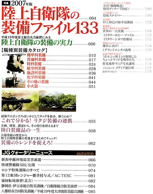 Jグランド Vol.17雑誌(イカロス出版JグランドNo.Vol.017)商品画像_1