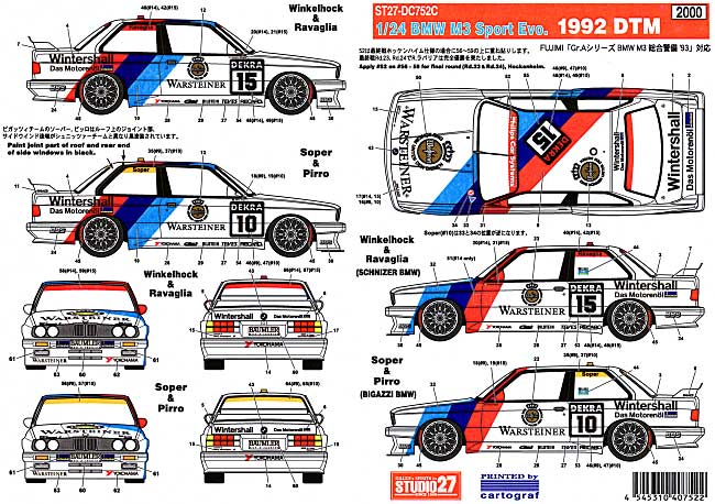 BMW M3 Sport Evo. 1992 DTM デカールデカール(スタジオ27ツーリングカー/GTカー オリジナルデカールNo.DC752C)商品画像_1