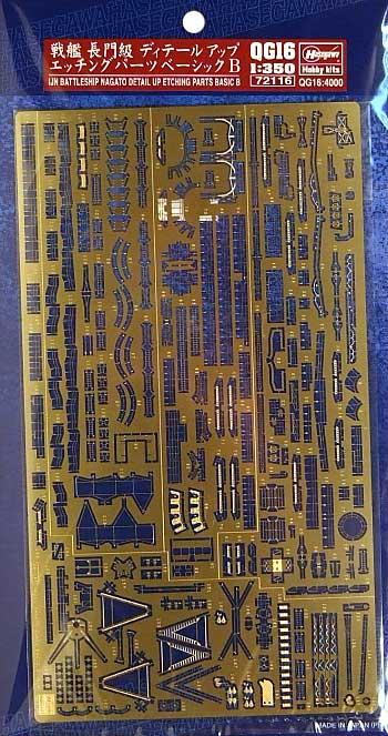 戦艦 長門級 ディテールアップ エッチングパーツ ベーシック Bエッチング(ハセガワ1/350 QG帯シリーズNo.QG016)商品画像