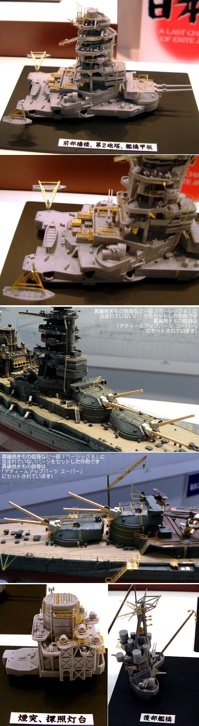戦艦 長門級 ディテールアップ エッチングパーツ ベーシック Bエッチング(ハセガワ1/350 QG帯シリーズNo.QG016)商品画像_2