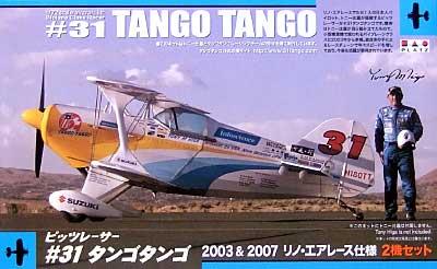 ピッツレーサー #31 タンゴタンゴ 2007 リノ・エアレース仕様 (2機セット)プラモデル(プラッツ1/72 プラスチックモデルキットNo.AB010)商品画像