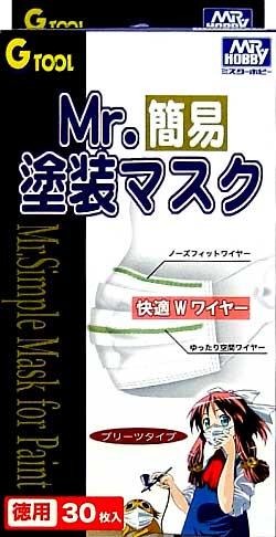 Mr.簡易塗装マスク (30枚入り)ツール(GSIクレオスGツールNo.GT059)商品画像