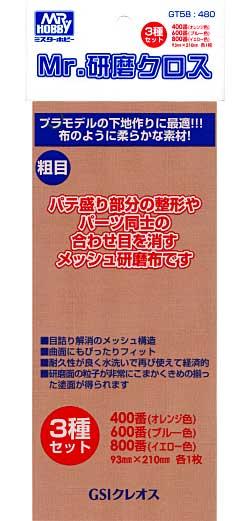 Mr.研磨クロス (400番・600番・800番 3種セット)研磨布(GSIクレオス研磨 切削 彫刻No.GT058)商品画像