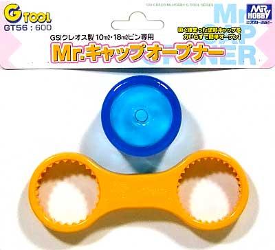 Mr.キャップオープナーツール(GSIクレオスGツールNo.GT056)商品画像