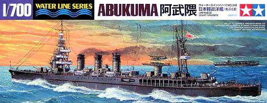 日本軽巡洋艦 阿武隈プラモデル(タミヤ1/700 ウォーターラインシリーズNo.349)商品画像