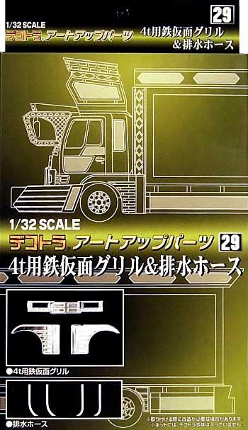 4t用鉄仮面グリル & 排水ホースプラモデル(アオシマ1/32 デコトラアートアップパーツNo.029)商品画像