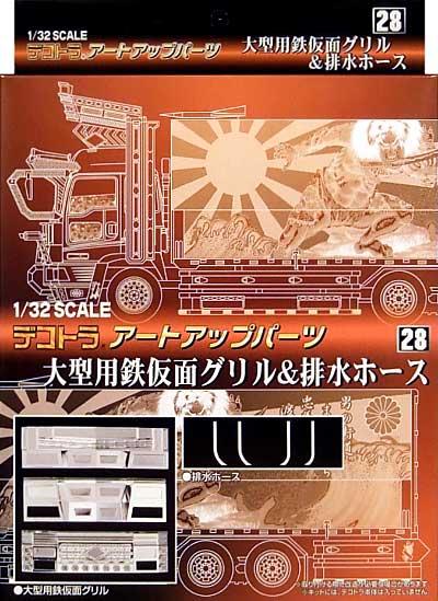 大型用鉄仮面グリル & 排水ホースプラモデル(アオシマ1/32 デコトラアートアップパーツNo.028)商品画像