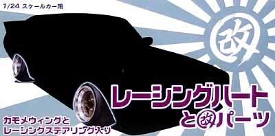 レーシングハートと改パーツ (14インチ)プラモデル(アオシマ1/24 旧車 改 パーツNo.031)商品画像