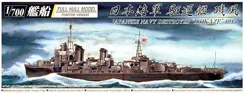 日本海軍駆逐艦 磯風 1945 (フルハルモデル)プラモデル(アオシマ1/700 艦船シリーズNo.040362)商品画像