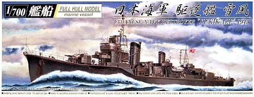 日本海軍駆逐艦 雪風 1945 (フルハルモデル)プラモデル(アオシマ1/700 艦船シリーズNo.040355)商品画像