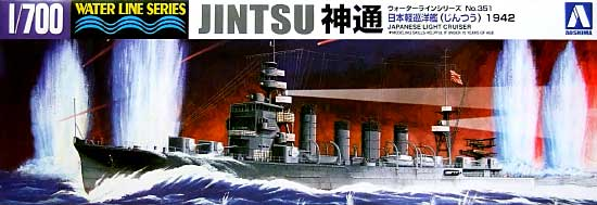 日本軽巡洋艦 神通 1942プラモデル(アオシマ1/700 ウォーターラインシリーズNo.351)商品画像