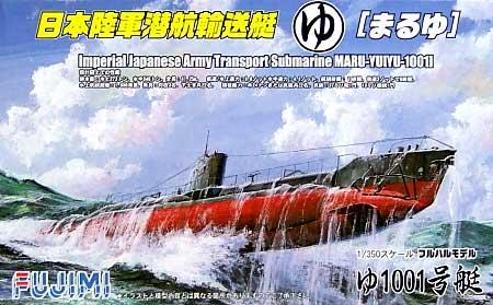 日本陸軍潜行輸送艇 まるゆ艇 ゆ1001号艇プラモデル(フジミ1/350 艦船モデルNo.旧015)商品画像